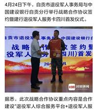 四川省首张退役军人服务卡在我市发放