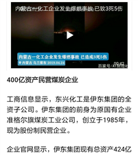 内蒙古化工厂爆燃3死5伤