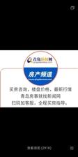 青岛上合组织示范区不限购,精装免费看房车,首付18万起