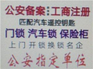 临泉开锁公司告诉你锁具结构分类
