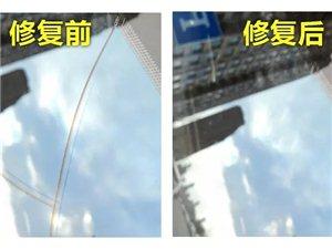 美高梅平台县汽车玻璃修复