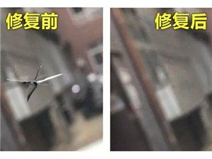 寶豐縣專業汽車玻璃修復