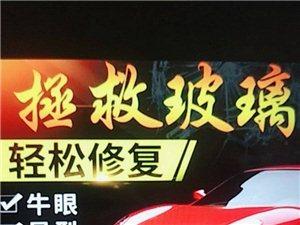 叶县汽车玻璃修复