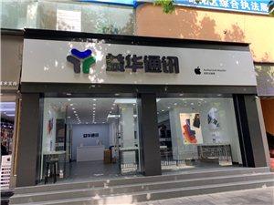 蘋果授權經銷商