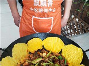 哪里可以学习铁板烧冷串凉菜卤菜板面苏式面特色小吃