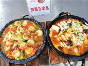哪里可以学习生煎包汉堡薯条奶茶炒菜特色小吃