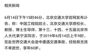 北交大原校长宁滨因交通事故去世