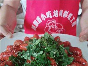 哪里有学习十三香小龙虾,烤鱼,烧烤,碳锅,卤菜,等