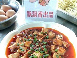 辣汤蛋糕板面把子肉凉菜卤菜油炸串特色小吃哪里学?