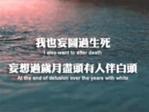 人生除死无大事