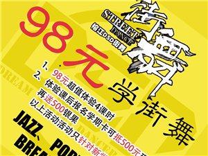 榕江98元�W街舞超值�w��n�砝玻�