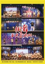 榕江98元学街舞超值体验课来啦!