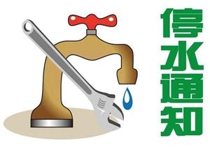 【提醒】今起亳州市区这些地方要停水,长达