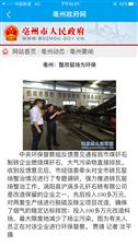 亳州:整改窑场为环保