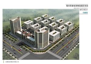 亳州药食电商物流园建设项目规划设计方案公