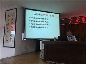 """""""广元市第三届名师论坛""""苍溪团队独占鳌头"""