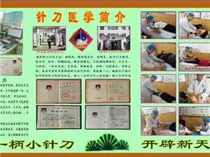 医讯;澳门太阳城官网市龙江医院特聘微创针刀医学专