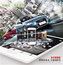 把爱车装进手机,畅享移动互联便捷!