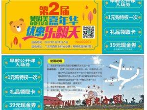 39元=485元,贝因美母婴生活馆第二届亲子嘉年华入场券开始预售!