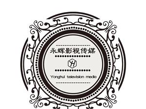 永辉影视传媒有限公司
