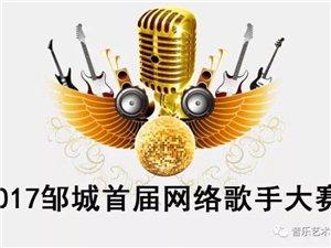 邹城首届网络歌手大赛海选报名