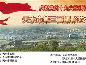 天水市第三届摄影艺术展10月24日将开展