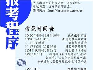 2018年国家公务员考试明起报名