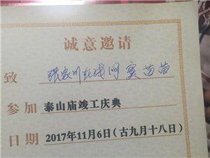 张家川在线受邀参加刘堡泰山庙竣工庆典活动