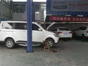 低价转让修理厂