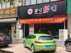 美味虾火锅