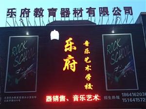 学乐器我推荐乐府音乐艺术学校!义县唯一家