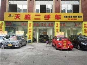 合江天盛二手车,位于合江县建设路上段12