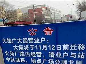 铁力市城南街大集于11月18日将迁入农贸市场(原火柴厂院内)