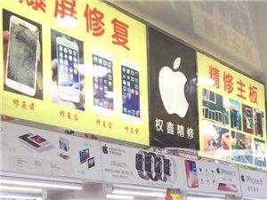 权鑫手机维修中心