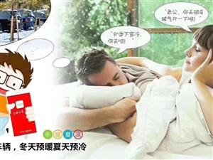冬季爱车预热神器~手机控车