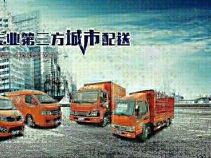 货运加盟定点项目定向安置