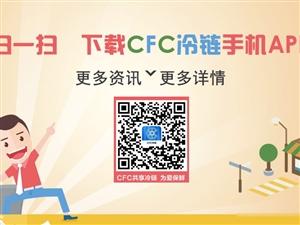 CFC冷链