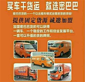 陕西惠家(密巴巴)货运公司司机加盟项目