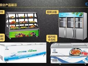 CFC冷链,共享冷柜诞生了,您再也不必为