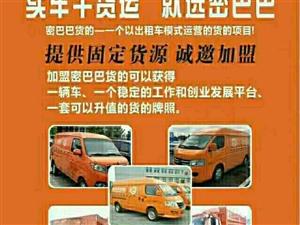 陕西惠家货运定向急招加盟货运司机