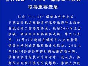 """情况通报:警方调查""""11.26""""爆炸事件"""