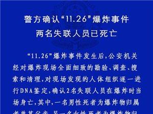 """情况通报:警方确认""""11.26""""爆炸事件"""