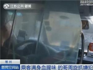 乘客举止反常满身血腥味常州的哥巧抓嫌犯