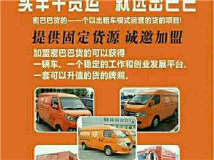 陕西惠家货运定向急招加盟司机
