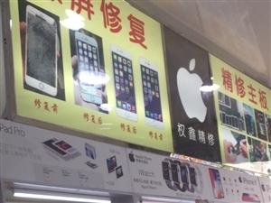会东权鑫手机维修中心