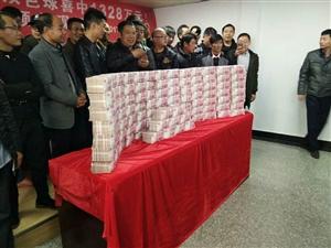 余江-48人买彩票中1328万大奖集体露