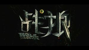 《战狼3》正式开拍主演公布,刘德华吴京确