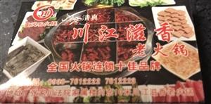 张家川这家火锅店的火柴盒有意思