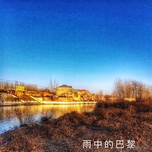 午后的阳光洒在老码头的长堤,暖暖的,不知
