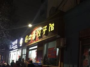 网络传播的影响力不容小觑,冬至吃饺子的风